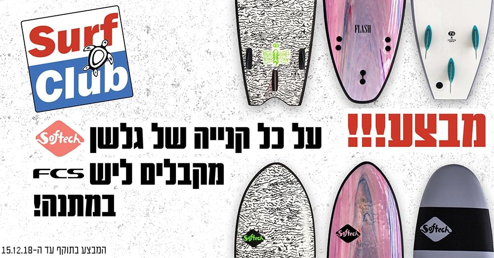 גלשני סופטק בסרף קלאב חיפה